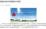 证监会4月20日核发IPO批文 2家企业拟筹资不超过15亿元
