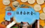 北京公积金提取新政 哪些证明材料被取消?
