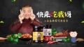 岳云鹏淘宝店某食品不合格上黑榜 食药监部门公布结果