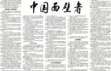 """【深度】中国唯一核武研究基地:作为""""面壁人"""",他们最担心孩子上学"""