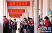 河南:高招录取不报到属于失信行为 明年填报志愿受限