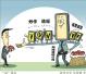 邹光祥、刘成昆涉嫌诽谤罪案件追踪:谣言源头在哪?