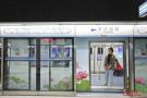 清风北京主题地铁