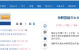 朝鲜参访团访华了解改革开放成果 韩媒:中朝进入全面交流阶段