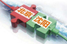 北京與瀋陽沈北新區對接會在京召開 沈北企業達成7個合作意向