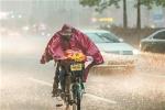 请注意防范!南京气象台升级发布黄色暴雨预警