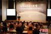 2018中国古书画鉴定修复与保护国际高峰论坛在京闭幕