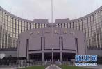 央行负责人:将实施稳健中性货币政策 应对外部冲击