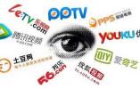 20元看12家网站VIP会员视频 警方揭黑色产业链