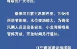 重要通知:小龙湾桥喷泉暂停开放,近期别去啦