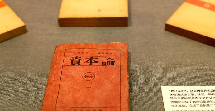 """""""点亮中国:马克思主义在中国早期传播文物史料展""""上海开展"""