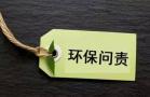 """环保督察""""回头看""""进江苏 已问责61人!"""