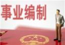 南京首批事业编定向招录大学生士兵选岗
