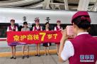 京沪高铁运营7周年