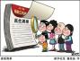 好消息!7月1日起南京低保标准 提高到860元/月