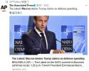 特朗普称北约成员同意增加军费 遭法西领导人打脸