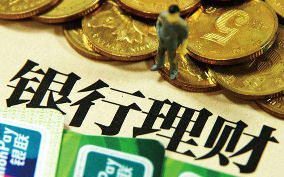 理财新规征求意见 投资门槛从5万元降至1万元