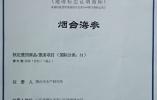 """""""烟台海参""""""""烟台鲍鱼""""地理标志证明商标成功注册"""