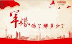 中国式军婚了解一下