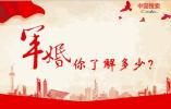"""【国搜出品】""""中国式军婚""""你了解多少?"""