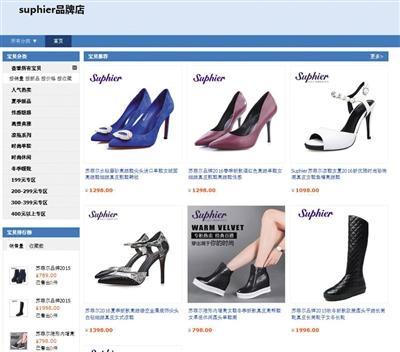 李敏镐代言过的苏菲尔女鞋破产 曾卷入超50起诉讼