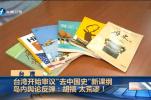 """台当局修改历史课纲搞""""去中国化"""" 国台办:数典忘祖"""