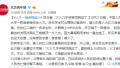 中国人民大学一宿舍起火,目击者:大火几乎将楼顶烧没了