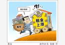 租金涨的快?南京:租赁企业不得恶性竞争,哄抬租房价格