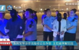 永利宝火理财非法吸收公众存款 3名主犯被押解抵沪