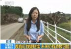 日本北海道地震已致37人遇难 气象部门:一周内恐有强震