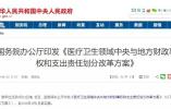 国务院宣布:生孩子有补助了!明年1月起实施,南京属于这档!