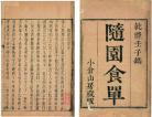 """古今共明月,美食話中秋——""""吃貨""""的文學修養"""