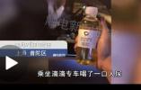 滴滴乘客喝到尿 官方回应:司机内急 方便后未处理
