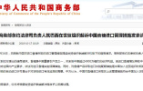 商务部回应巴西在世贸组织起诉中国食糖进口管理措施