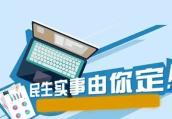 河南省公开征集2019年重点民生实事建议