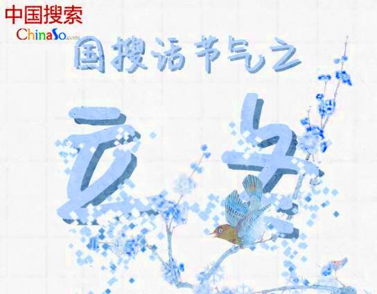 立冬:围炉烹茶话情长