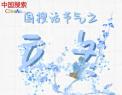 立冬:圍爐烹茶話情長