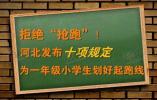 """拒绝""""抢跑""""!这省发新规:确保小学生每天睡眠10小时"""