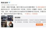 吉林梅河口市发生巨响伴有震感 官方回应:排除地震可能