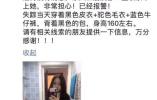 浙大女生被害案嫌犯涉故意杀人、强制猥亵罪被批捕