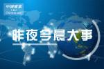 """昨夜今晨大事:中央政法委调查卷宗丢失 13部门联合整治""""保健""""市场"""