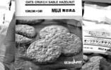 香港无印良品饼干测出致癌物?官方:内地是否有售需核实