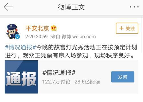 手机截图。平安北京通报