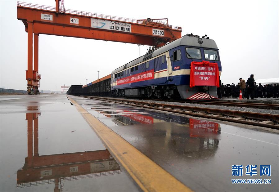 (经济)(2)中欧班列(郑州)开通首条跨境电商专线