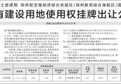郑州出让两宗商务金融用地 这块地起拍价2.6亿