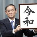 """日本定新年号""""令和"""""""
