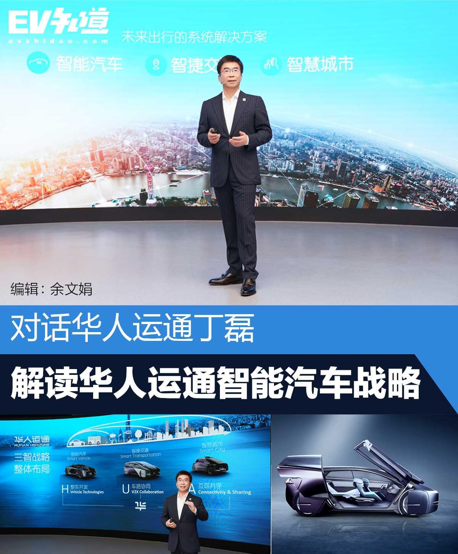 对话丁磊 解读华人运通智能汽车战略布局