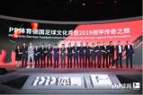 PP體育打造德甲中國新主場,開啟德國足球文化月