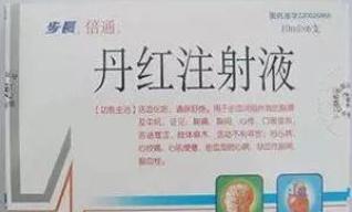 步长制药逐条回应质疑:坚称丹红注射液不存在质量问题