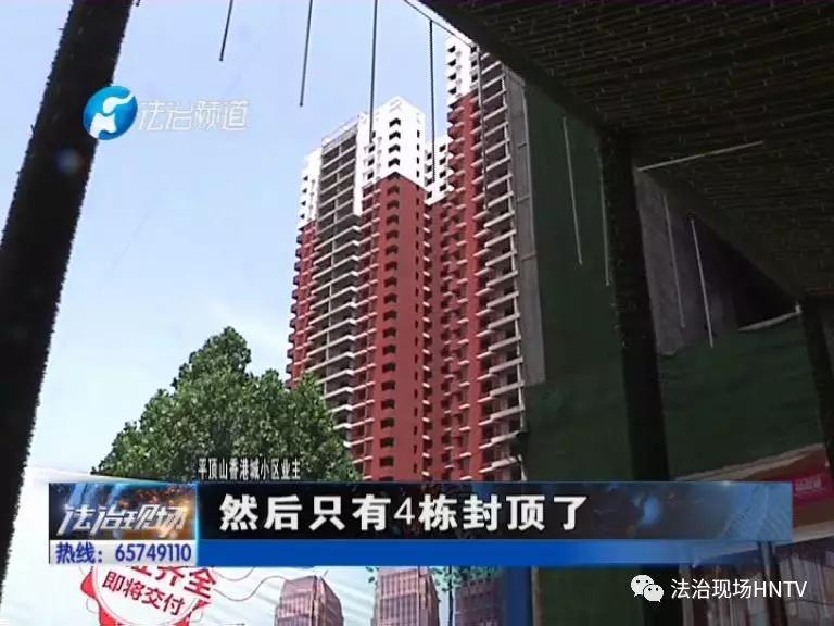 平顶山香港城小区买房近十年不交房 业主:老人去世都没住上